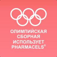 Олимпийская сборная использует Pharmacels